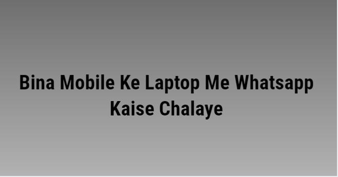 Aaj iss post me main aapko yahi btauga ki Apne Phone se Pc par Whatsapp kaise chalaye.. Yeh aap kuch hi simple si steps me kar sakte ho