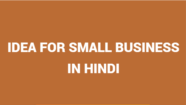 Idea For Small Business In Hindi
