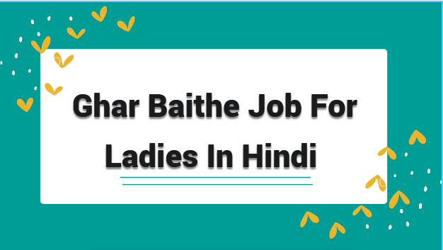 Ghar Baithe Job For Ladies In Hindi