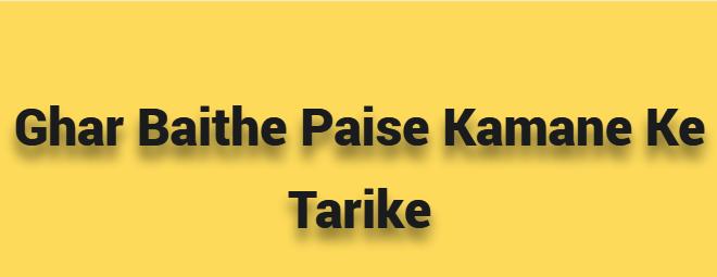 Ghar Baithe Paise Kaise Kamaye